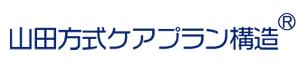 山田方式ケアプラン構造